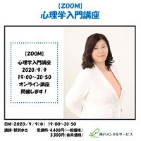 【一般価格】2020/9/9【ZOOM】心理学入門講座(講師:那賀まき)
