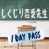 【1日のみ参加】2020/7/23-24【ZOOM】しくじり恋愛先生
