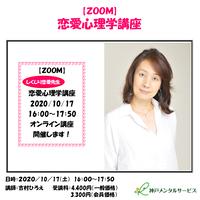 【一般価格】2020/10/17【ZOOM】恋愛心理学講座~しくじり先生~(講師:吉村ひろえ)