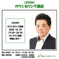 【一般価格】2020/10/29【ZOOM】カウンセリング講座(講師:浅野寿和)