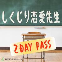 【2日間参加】2020/7/23-24【ZOOM】しくじり恋愛先生