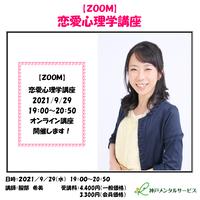 【一般価格】2021/9/29【ZOOM】恋愛心理学講座(講師:服部希美)