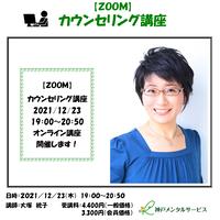 【一般価格】2021/12/23【ZOOM】カウンセリング講座(講師:大塚統子)