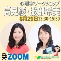 Zoom 20/8/29(土)高見・服部心理学コラボワークショップ