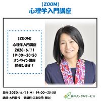 2020/6/11【ZOOM】心理学入門講座(講師:大門昌代)