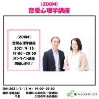 【一般価格】2021/9/15【ZOOM】恋愛心理学講座(講師:池尾昌紀・千里)