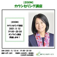 【一般価格】2021/5/12【ZOOM】カウンセリング講座(講師:大門昌代)