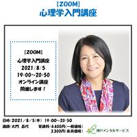 【一般価格】2021/8/5【ZOOM】心理学入門講座(講師:大門昌代)