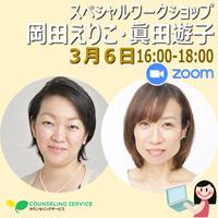 Zoom 21/3/6(土)岡田えりこ・眞田遊子 心理学ワークショップ