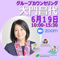 Zoom|21/6/19(土)大門昌代グループカウンセリング