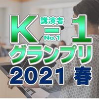 Zoom|21/4/24(土)K-1グランプリ2021春