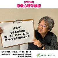 【一般価格】2021/8/6【ZOOM】恋愛心理学講座(講師:平準司)
