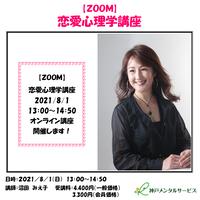 【一般価格】2021/8/1【ZOOM】恋愛心理学講座(講師:沼田みえ子)