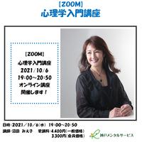 【一般価格】2021/10/6【ZOOM】心理学入門講座(講師:沼田みえ子)