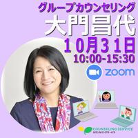 Zoom|21/10/31(日)大門昌代グループカウンセリング