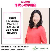 2020/6/19【ZOOM】恋愛心理学講座(講師:高見綾)