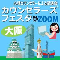 Zoom|20/10/25(日)大阪カウンセラーズ・フェスタ オンライン