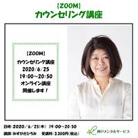 2020/6/25【ZOOM】カウンセリング講座(講師:みずがきひろみ)
