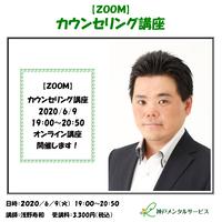2020/6/9【ZOOM】カウンセリング講座(講師:浅野寿和)