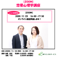 2020/11/23【ZOOM】恋愛心理学講座~しくじり先生~(講師:池尾昌紀・千里)