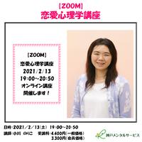 【一般価格】2021/2/13【ZOOM】恋愛心理学講座(講師:小川のりこ)