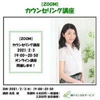 【一般価格】2021/2/3【ZOOM】カウンセリング講座(講師:高見綾)