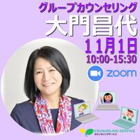 Zoom|20/11/1(日)大門昌代グループカウンセリング
