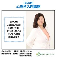 【一般価格】2020/7/29【ZOOM】心理学入門講座(講師:那賀まき)