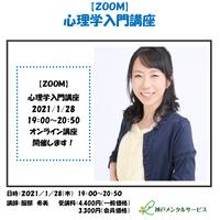 【一般価格】2021/1/28【ZOOM】心理学入門講座(講師:服部希美)