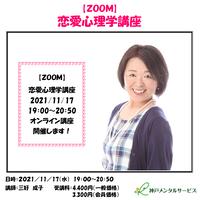 【一般価格】2021/11/17【ZOOM】恋愛心理学講座(講師:三好成子)