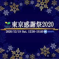 Zoom|20/12/19(土)東京感謝祭2020 オンライン