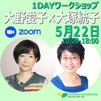 Zoom 21/5/22(土)大野愛子・大塚統子1DAYワークショップ