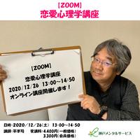 【一般価格】2020/12/26【ZOOM】恋愛心理学講座(講師:平準司)