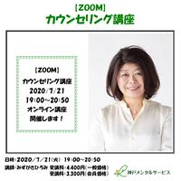 【一般価格】2020/7/21【ZOOM】カウンセリング講座(講師:みずがきひろみ)