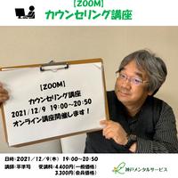 【一般価格】2021/12/9【ZOOM】カウンセリング講座(講師:平準司)