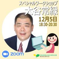 Zoom|20/12/5(土)大谷常緑 スペシャルワークショップ
