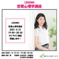 【一般価格】2021/4/21【ZOOM】恋愛心理学講座(講師:高見綾)
