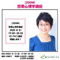【一般価格】2020/8/21【ZOOM】恋愛心理学講座(講師:大塚統子)