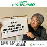 【一般価格】2021/11/5【ZOOM】カウンセリング講座(講師:平準司)
