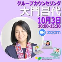 Zoom|20/10/3(土)大門昌代グループカウンセリング
