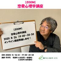 【一般価格】2020/8/26【ZOOM】恋愛心理学講座(講師:平準司)