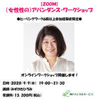 2020/9/9【ZOOM】(女性性の)アバンダンス・ワークショップ(講師:みずがきひろみ)