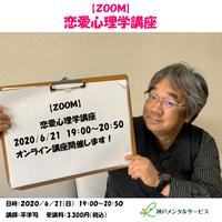 2020/6/21【ZOOM】恋愛心理学講座(講師:平準司)