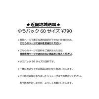 【近畿地方送料¥790】~ゆうパック発送となる商品をご購入の方~