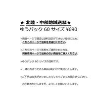 【北陸・中部地方送料¥690】~ゆうパック発送となる商品をご購入の方~