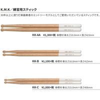 K.M.K. 練習用スティック KK-B