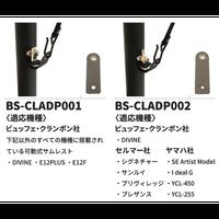 B.AIR BS-CLADP ストラップアダプター クラリネット用 各種