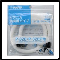 ヤマハ  ピアニカ吹口 PTP-32E