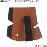 GALAX フレンチホルンプロテクターDX A-Type 茶色 (Aタイプ  )