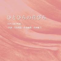 『ひとひらの花びら』女声三部合唱曲集